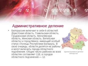Административное деление Белоруссия включает в себя 6 областей (Брестская обл