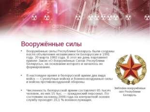 Вооружённые силы Вооружённые силы Республики Беларусь были созданы после объя