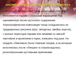 Лявониха ― белорусский танец и народная плясовая. Исполняется парами с сольны