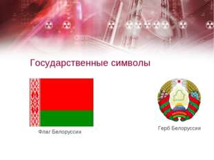 Государственные символы Флаг Белоруссии Герб Белоруссии