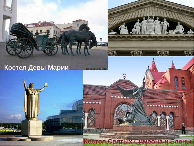 Костел Святых Симеона и Елены Костел Девы Марии