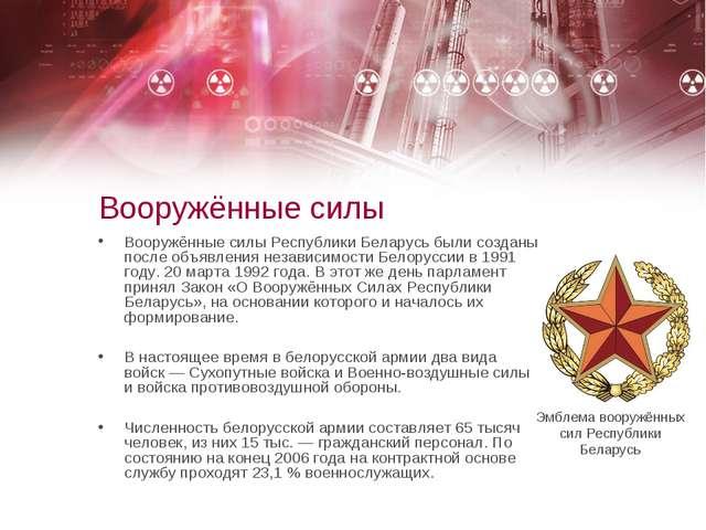 Вооружённые силы Вооружённые силы Республики Беларусь были созданы после объя...