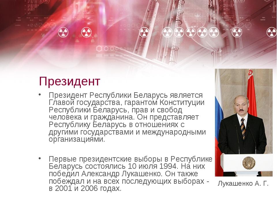Президент Президент Республики Беларусь является Главой государства, гарантом...