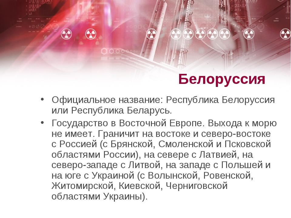 Белоруссия Официальное название: Республика Белоруссия или Республика Беларус...