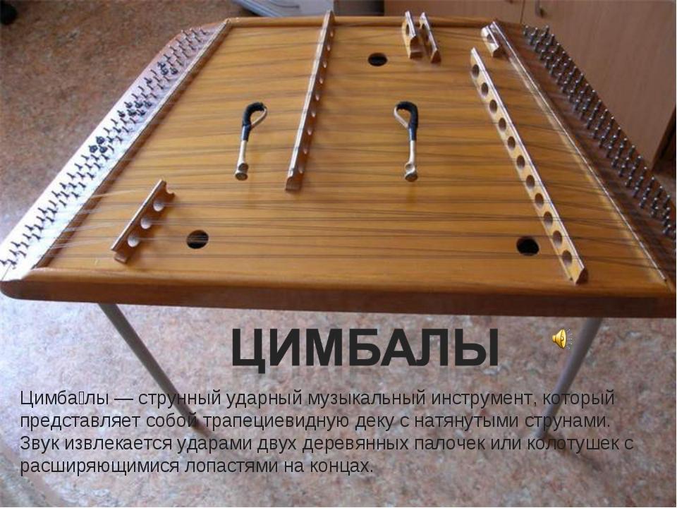 Цимба́лы — струнный ударный музыкальный инструмент, который представляет собо...