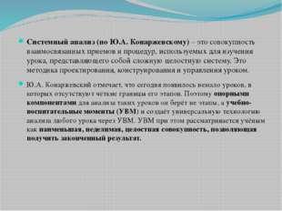 Системный анализ (по Ю.А. Конаржевскому)– это совокупность взаимосвязанных п