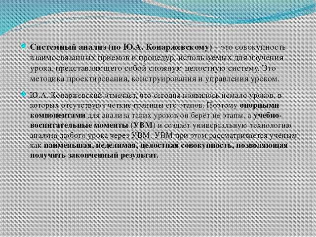 Системный анализ (по Ю.А. Конаржевскому)– это совокупность взаимосвязанных п...