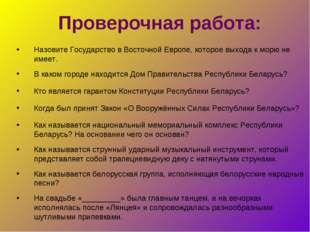 Проверочная работа: Назовите Государство в Восточной Европе, которое выхода к