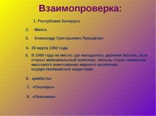 Взаимопроверка: Минск 1. Республика Беларусь Александр Григорьевич Лукашенко