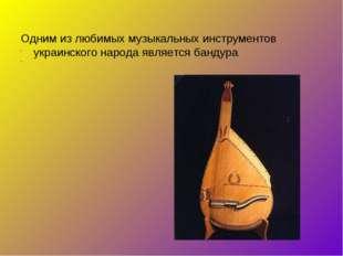 . . Одним из любимых музыкальных инструментов украинского народа является бан