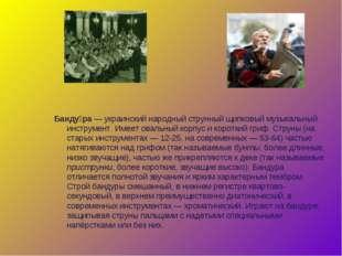 . Банду́ра— украинский народный струнный щипковый музыкальный инструмент. Им