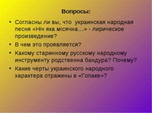 Вопросы: Согласны ли вы, что украинская народная песня «Нiч яка мiсячна…» - л
