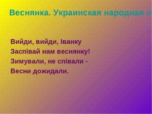 Веснянка. Украинская народная песня Вийди, вийди, Іванку Заспівай нам веснянк