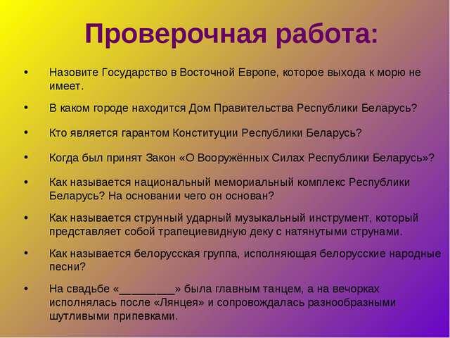 Проверочная работа: Назовите Государство в Восточной Европе, которое выхода к...