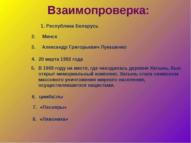 Взаимопроверка: Минск 1. Республика Беларусь Александр Григорьевич Лукашенко...