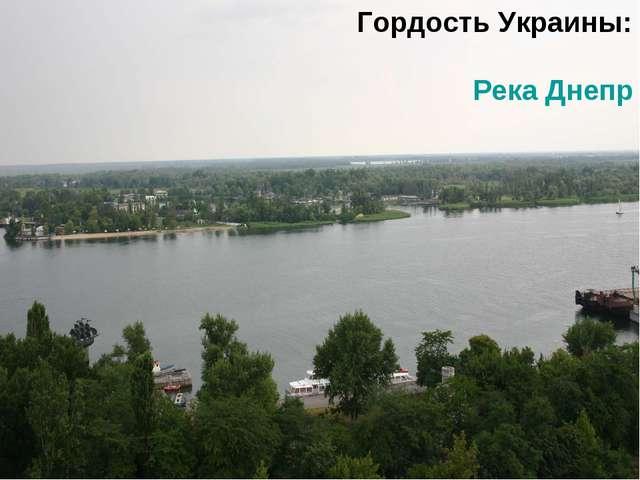 Гордость Украины: Река Днепр