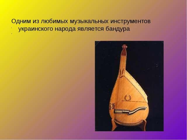 . . Одним из любимых музыкальных инструментов украинского народа является бан...