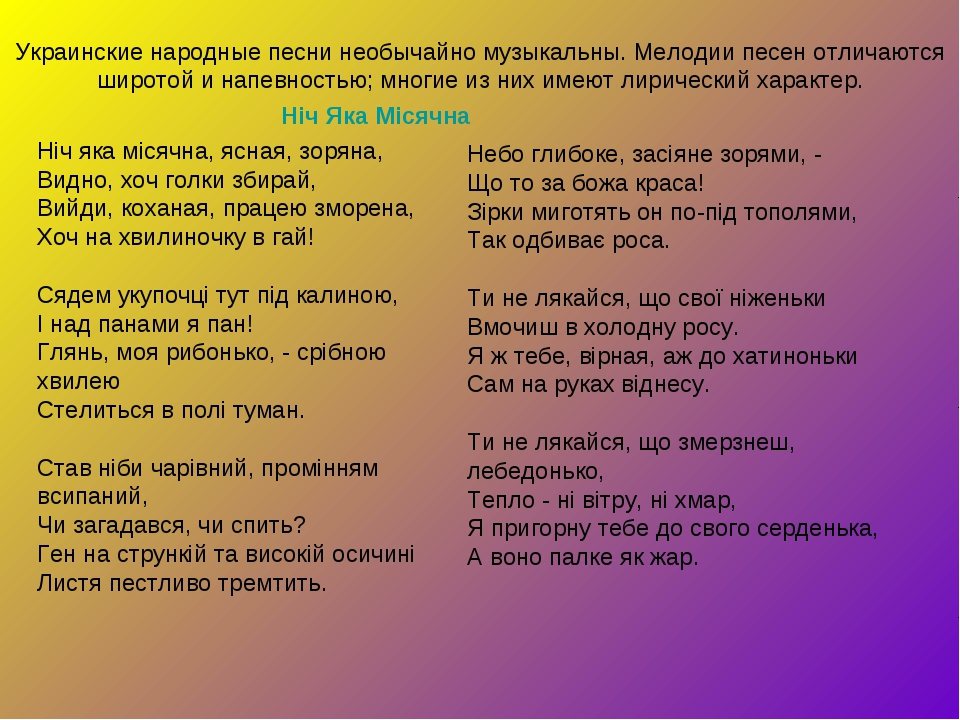 Украинские народные песни необычайно музыкальны. Мелодии песен отличаются шир...