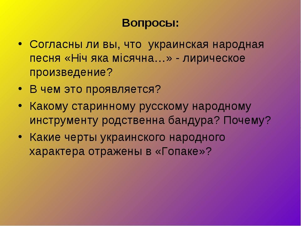 Вопросы: Согласны ли вы, что украинская народная песня «Нiч яка мiсячна…» - л...
