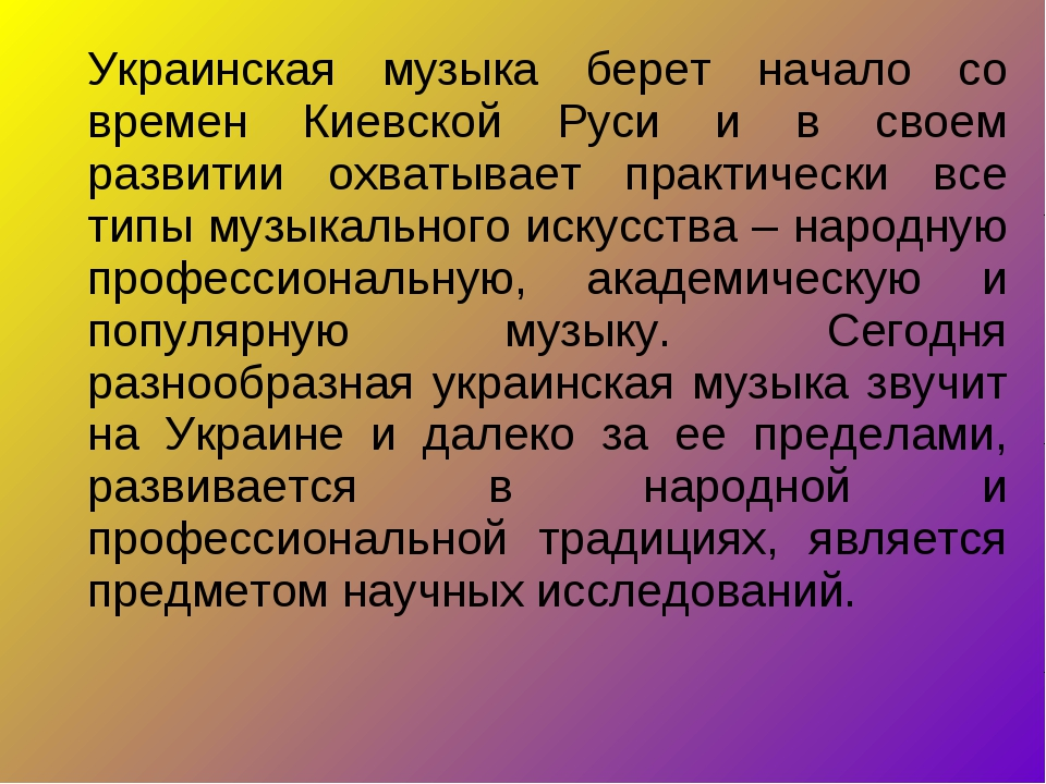 Украинская музыка берет начало со времен Киевской Руси и в своем развитии охв...
