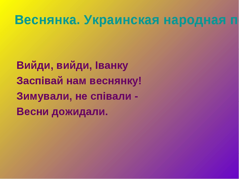 Веснянка. Украинская народная песня Вийди, вийди, Іванку Заспівай нам веснянк...
