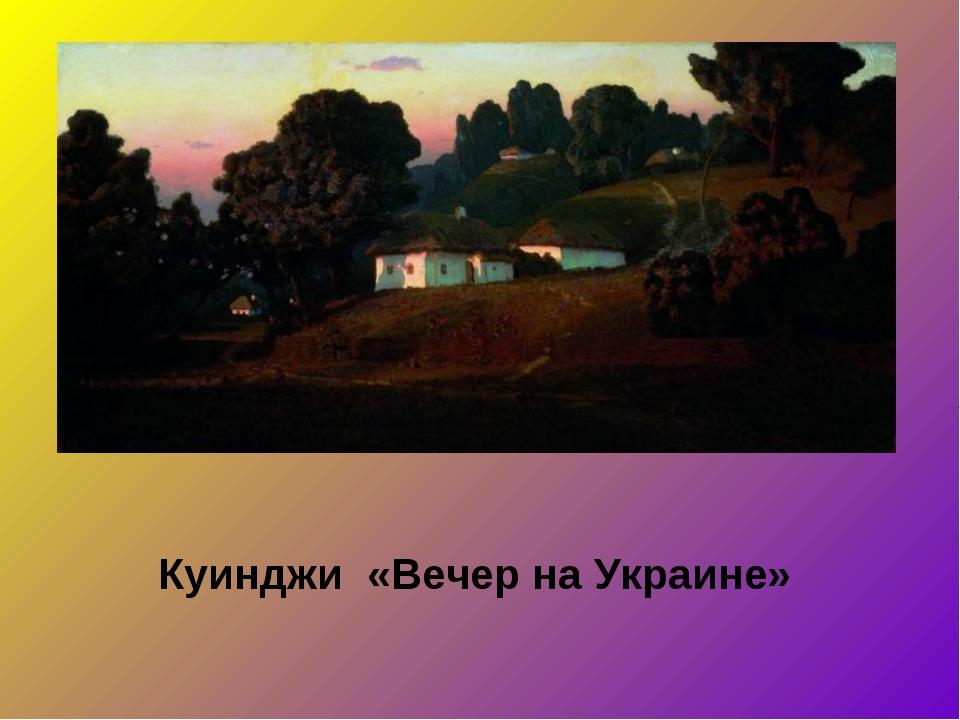 Куинджи «Вечер на Украине»