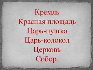 Кремль Красная площадь Царь-пушка Царь-колокол Церковь Собор