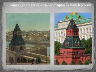 Тайницкая башня - самая старая башня Кремля