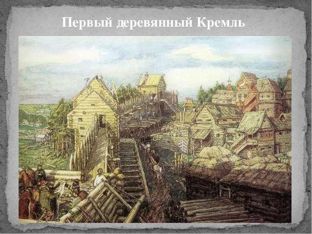 Первый деревянный Кремль