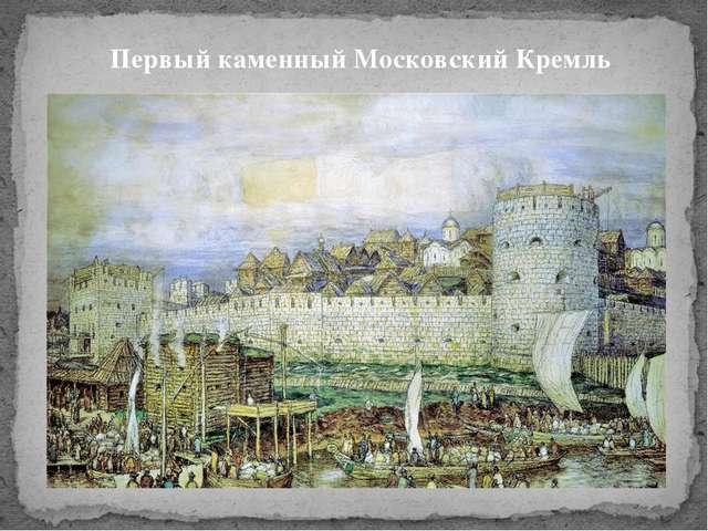 Первый каменный Московский Кремль