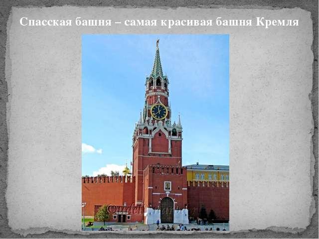 Спасская башня – самая красивая башня Кремля