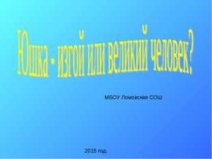 МБОУ Ломовская СОШ 2015 год.