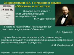 Современники И.А. Гончарова о романе «Обломов» и его авторе  Я люблю