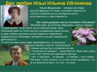 Две любви Ильи Ильича Обломова Ольга Ильинская - прекрасный образ ру