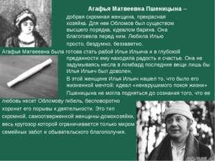 Агафья Матвеевна Пшеницына – добрая скромная женщина, прекрасная