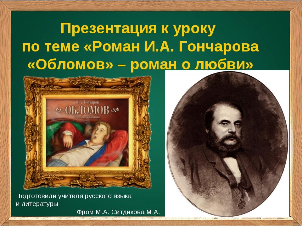 Презентация к уроку по теме «Роман И.А. Гончарова «Обломов» – роман о любви»...