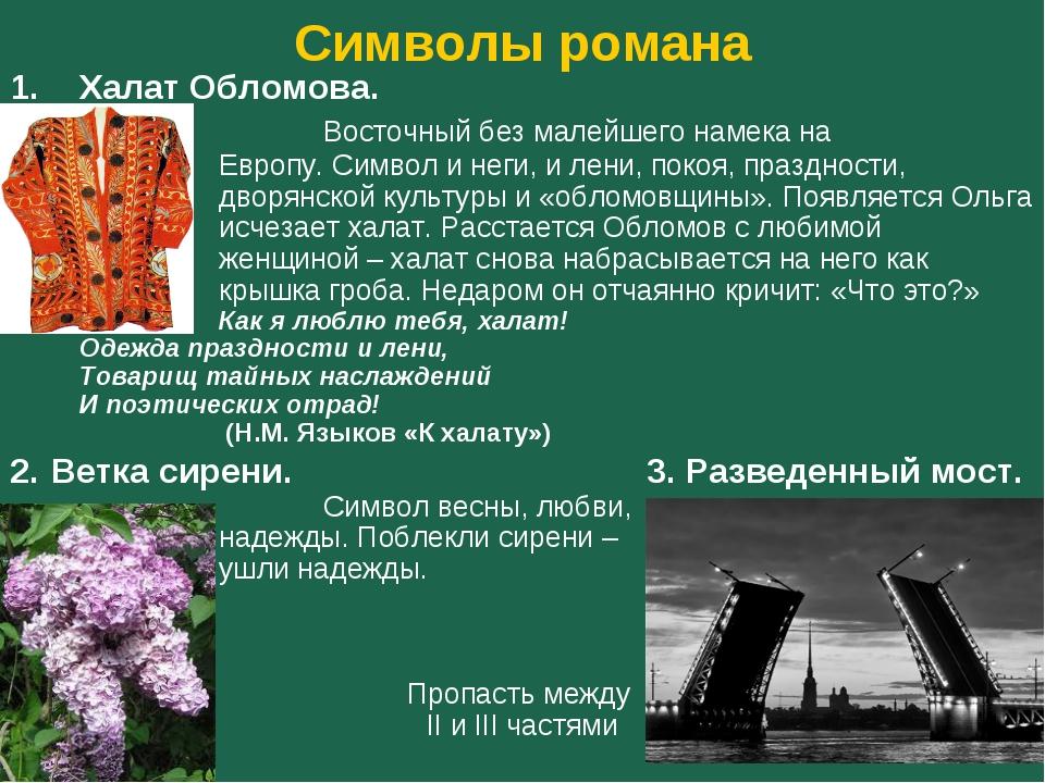 Символы романа Халат Обломова. Восточный без малейшего намека на Евро...