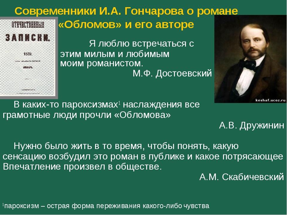 Современники И.А. Гончарова о романе «Обломов» и его авторе  Я люблю...