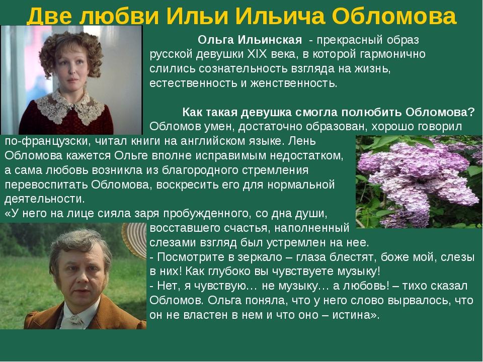 Две любви Ильи Ильича Обломова Ольга Ильинская - прекрасный образ ру...