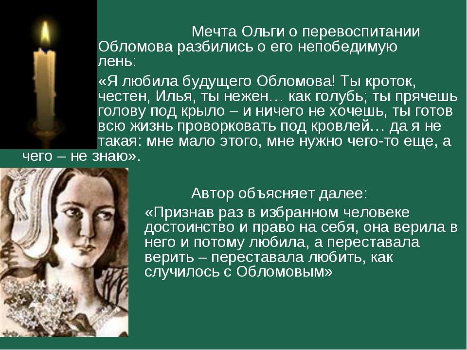 Мечта Ольги о перевоспитании Обломова разбились о его непобедиму...
