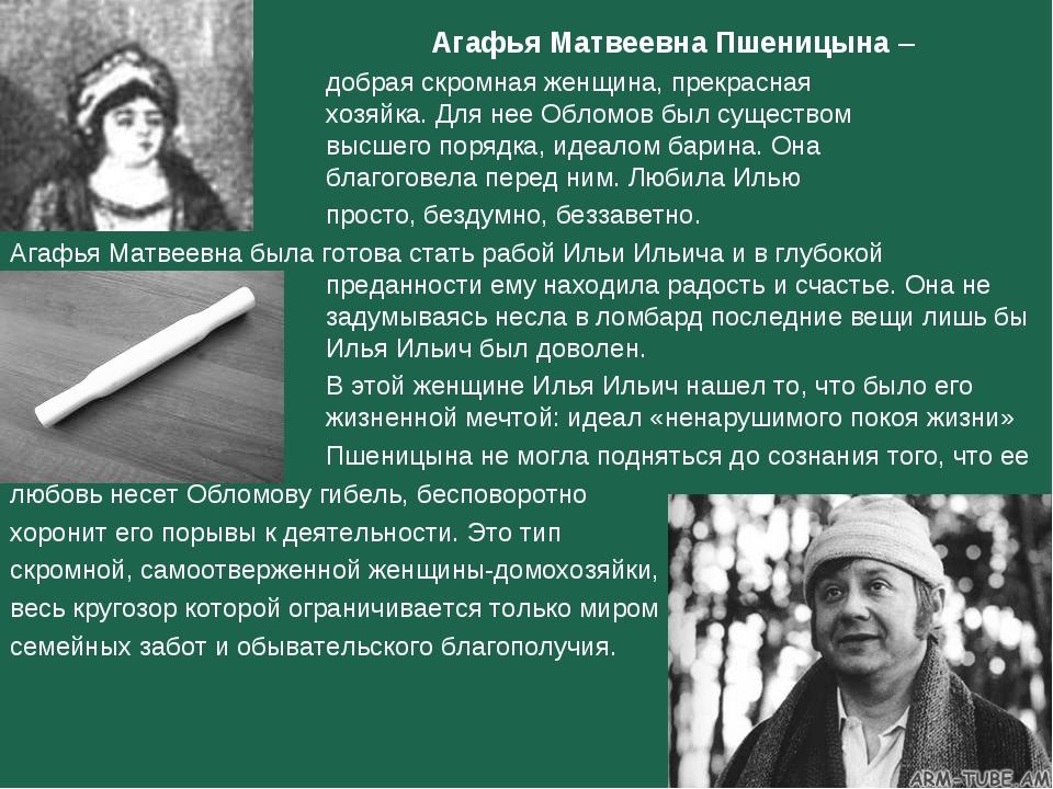 Агафья Матвеевна Пшеницына – добрая скромная женщина, прекрасная...