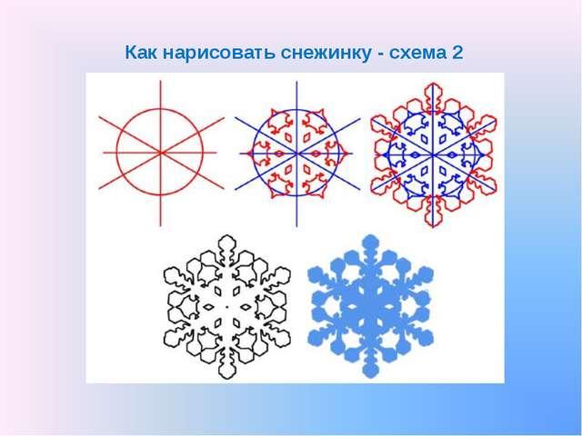 Как нарисовать снежинку - схема 2