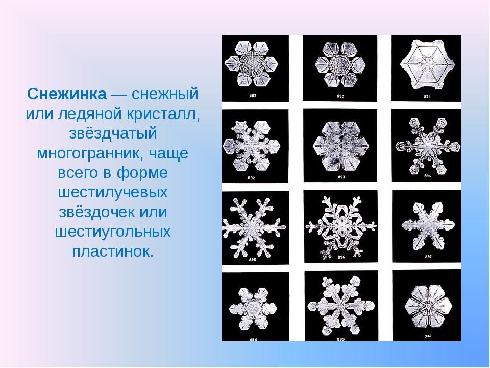 Снежинка— снежный или ледяной кристалл, звёздчатый многогранник, чаще всего...