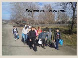Ходили мы походами….