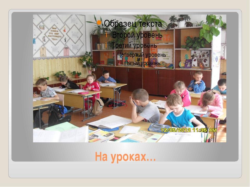 На уроках…