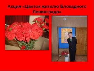 Акция «Цветок жителю Блокадного Ленинграда»