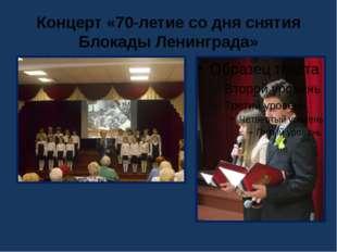 Концерт «70-летие со дня снятия Блокады Ленинграда»