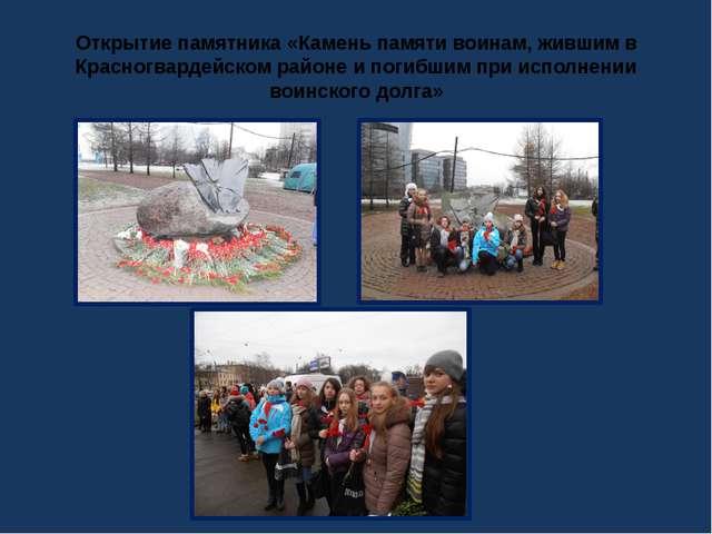 Открытие памятника «Камень памяти воинам, жившим в Красногвардейском районе и...