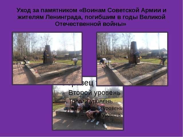 Уход за памятником «Воинам Советской Армии и жителям Ленинграда, погибшим в г...