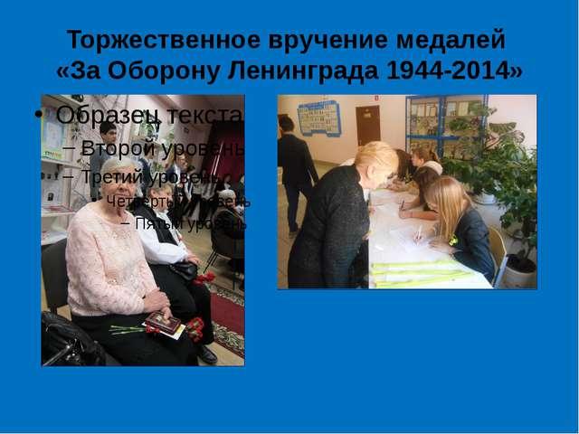 Торжественное вручение медалей «За Оборону Ленинграда 1944-2014»